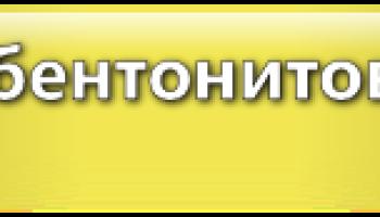 Бентонитовые маты для гидроизоляция: описание и технические характеристики
