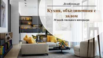 Кухня-гостиная: все о совмещении зала и кухни в одной комнате