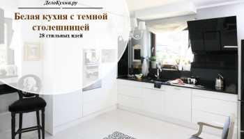 Особенности и варианты дизайна белой кухни с черной столешницей